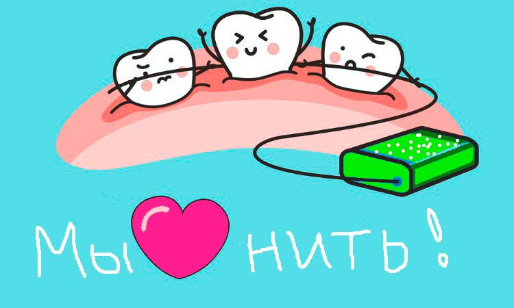 Should-I-still-floss-Number-18-Dental-blog.jpg